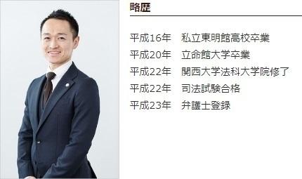弁護士田島