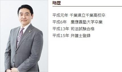 弁護士坂東