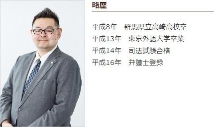 弁護士高井